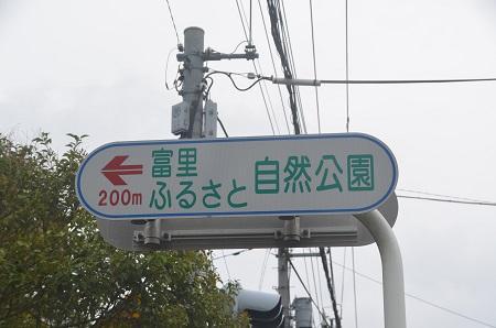 20140501富里ふるさと自然公園02