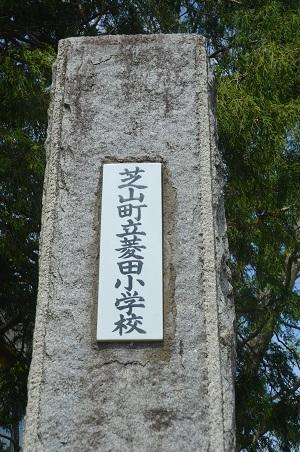 20140501旧菱田小学校跡05