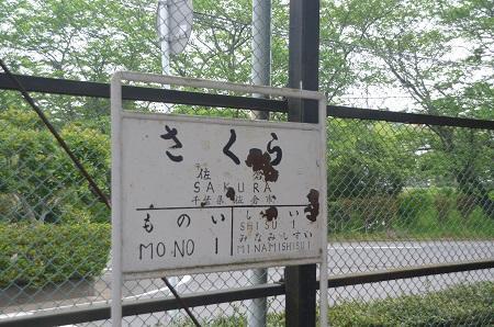 20140505高崎川南公園13