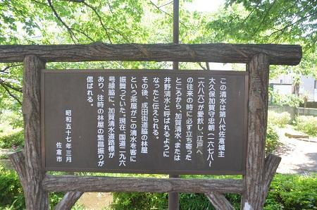 20140510加賀清水公園10
