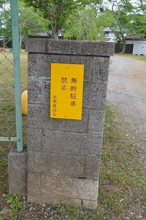 20140519白井小学校中野分校03