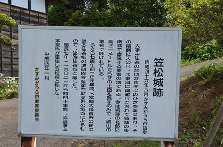20140524笠松城址03