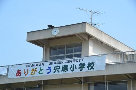 20140524宍塚小学校05