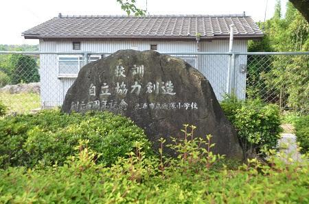 20140524宍塚小学校16