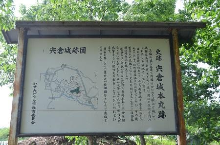 20140524宍倉城址06