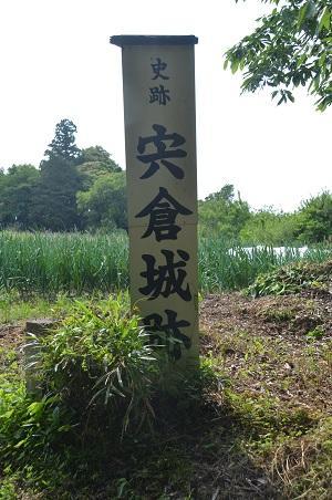 20140524宍倉城址07