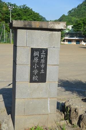 20140602棡原小学校03