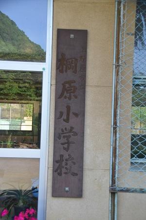 20140602棡原小学校14