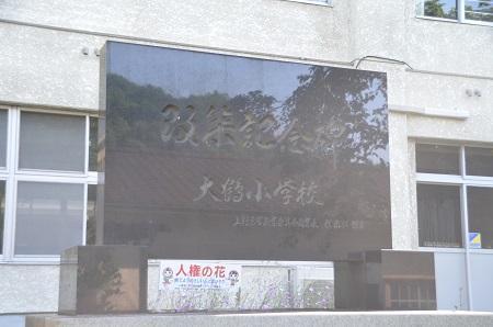 20140602大鶴小学校14