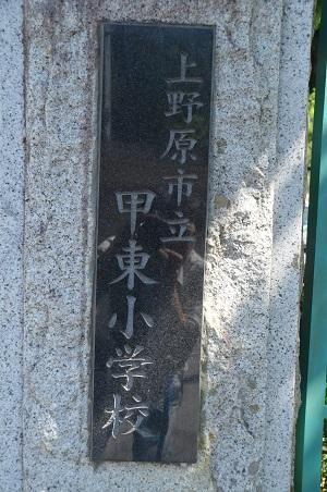 20140602甲東小学校05
