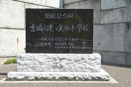 20140602大目小学校04