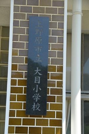 20140602大目小学校15