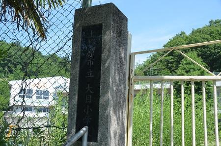 20140602大目小学校20
