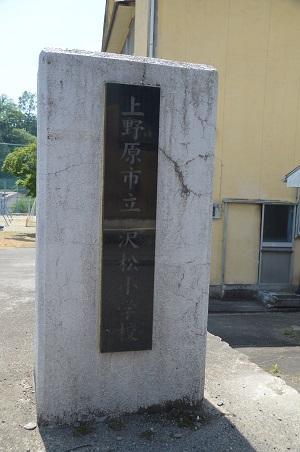 20140602沢松小学校01