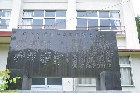 20140602浜沢小学校12