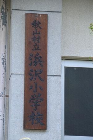 20140602浜沢小学校10
