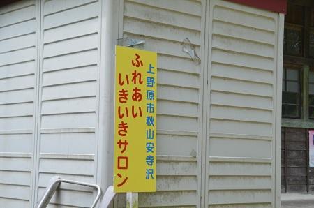20140602桜井小学校安寺沢分教場02