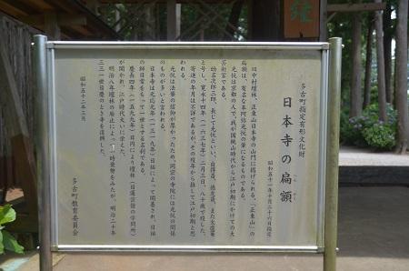 20140620日本寺04