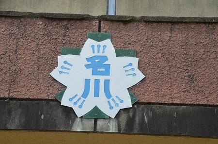 20140620名木小学校09