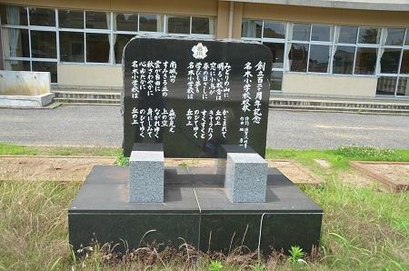 20140620名木小学校15