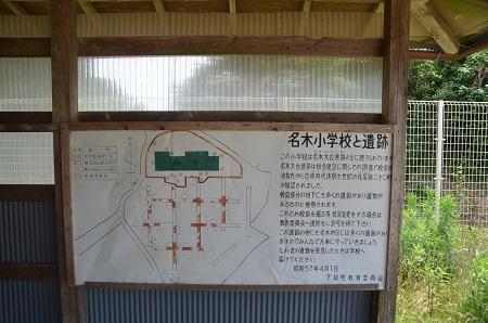 20140620名木小学校28