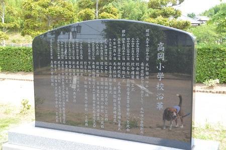 20140620高岡小学校05