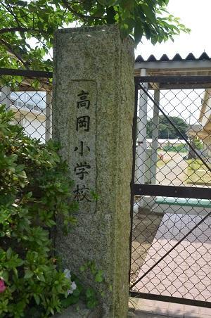 20140620高岡小学校02