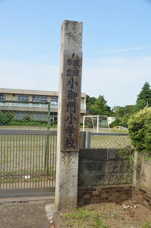 20140620小御門小学校04