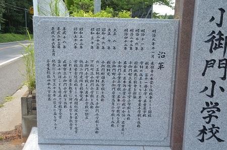 20140620小御門小学校02