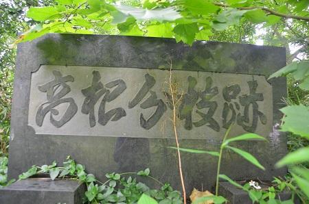 20140626高根分校跡04