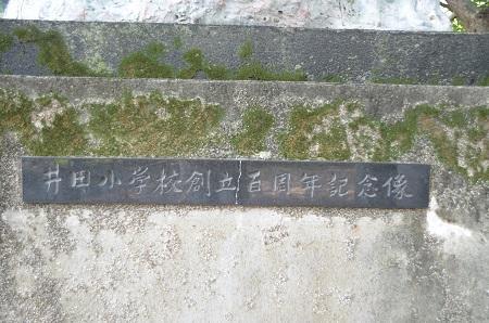 20140702井田小学校跡03