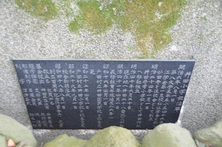 20140702井田小学校跡07