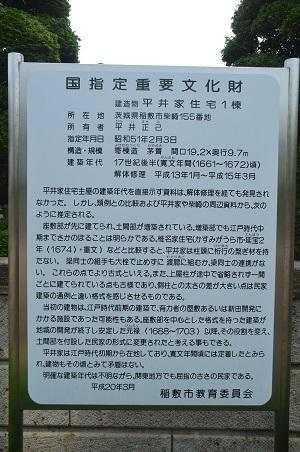 20140724平井家住宅05