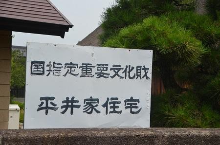 20140724平井家住宅03