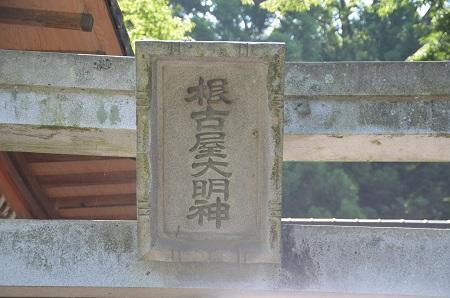 20140730 根古屋神社06