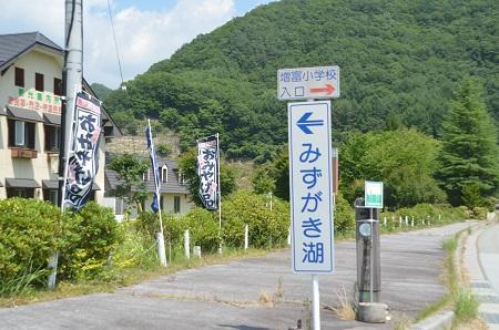 20140730 みずかき湖23