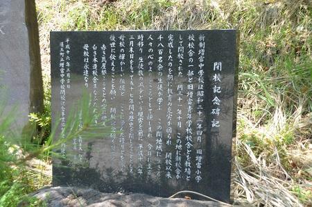 20140730 益富中学校11