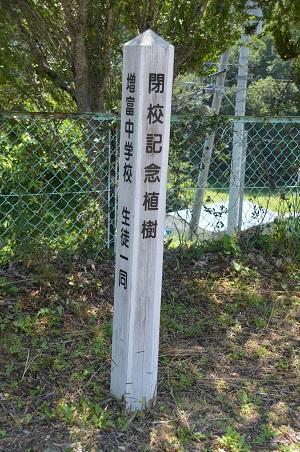 20140730 益富中学校20