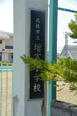 20140730 増冨小学校02