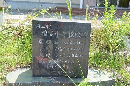 20140730 増冨小学校08