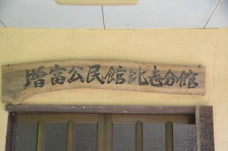 20140730 比志小学校06