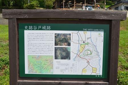 20140731 谷戸城址01
