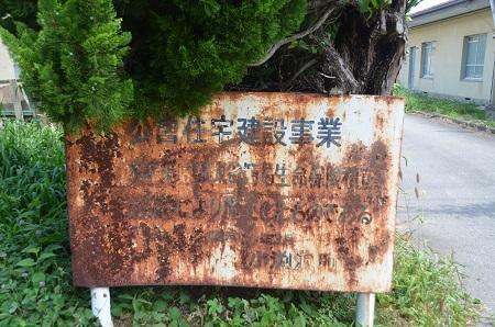 20140731 小淵沢東小学校跡09