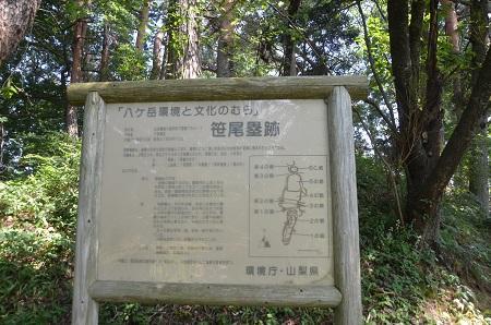 20140731 笹尾砦01