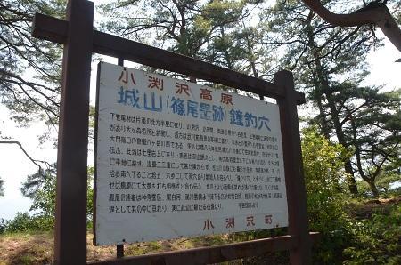 20140731 笹尾砦12