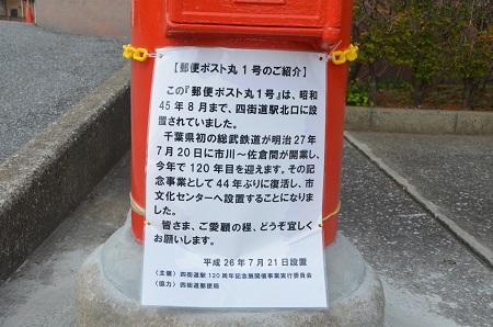 20140812四街道丸ポスト05