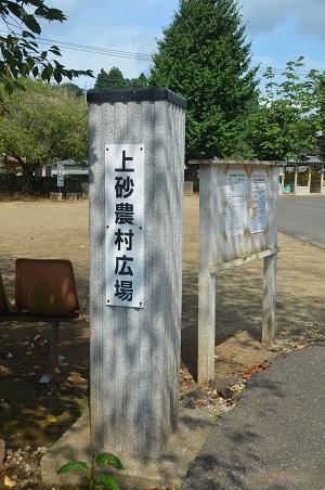 20140812上砂分校跡02