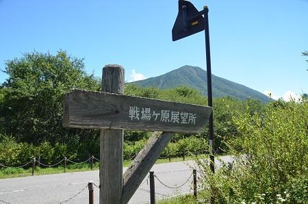 20140822戦場ヶ原16