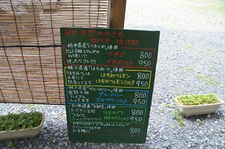 20140823かき氷04