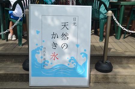 20140823かき氷01